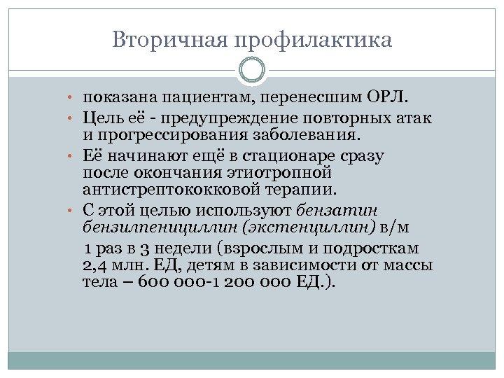 Вторичная профилактика • показана пациентам, перенесшим ОРЛ. • Цель её - предупреждение повторных атак