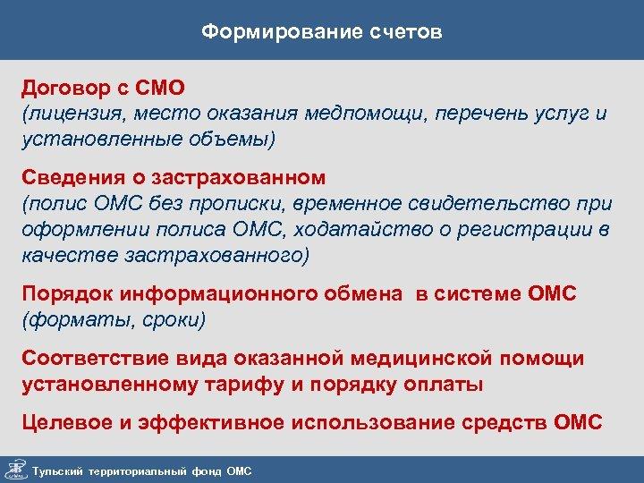 Формирование счетов Договор с СМО (лицензия, место оказания медпомощи, перечень услуг и установленные объемы)