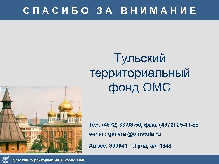 СПАСИБО ЗА ВНИМАНИЕ Тульский территориальный фонд ОМС Тел. (4872) 36 -98 -50, факс (4872)