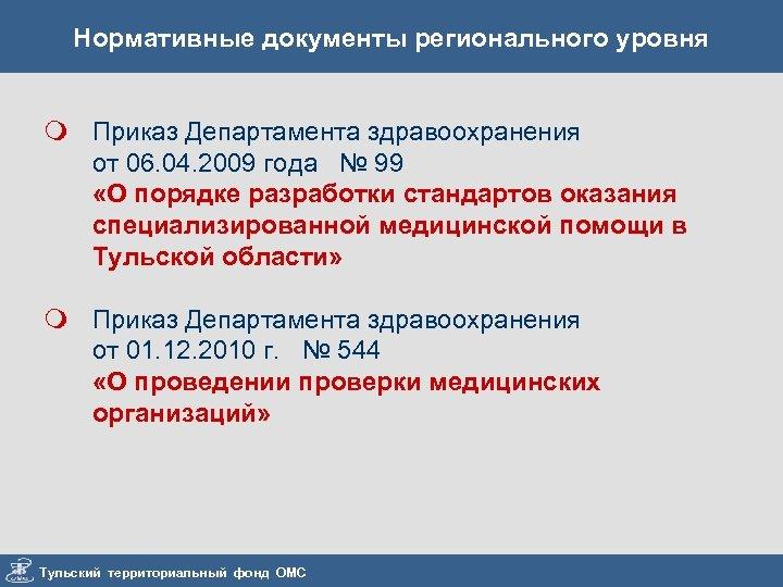 Нормативные документы регионального уровня m Приказ Департамента здравоохранения от 06. 04. 2009 года №