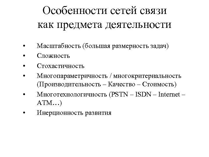 Особенности сетей связи как предмета деятельности • • • Масштабность (большая размерность задач) Сложность