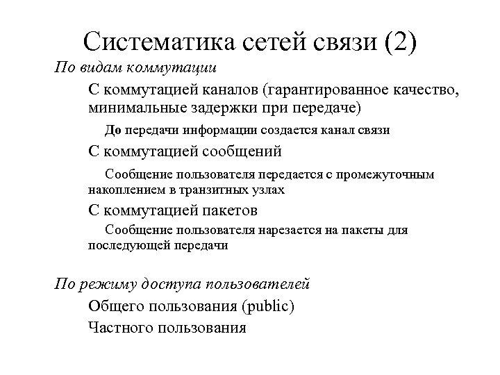Систематика сетей связи (2) По видам коммутации С коммутацией каналов (гарантированное качество, минимальные задержки