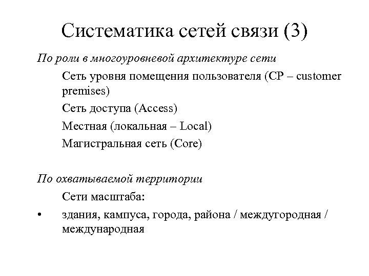 Систематика сетей связи (3) По роли в многоуровневой архитектуре сети Сеть уровня помещения пользователя
