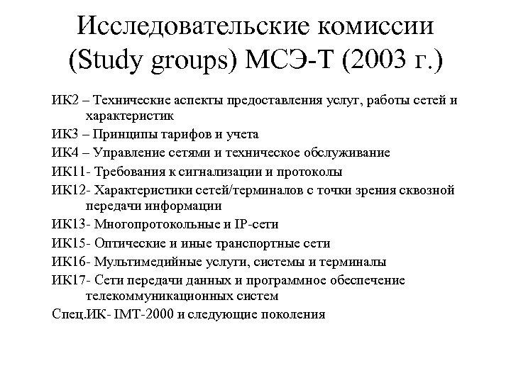 Исследовательские комиссии (Study groups) МСЭ-Т (2003 г. ) ИК 2 – Технические аспекты предоставления