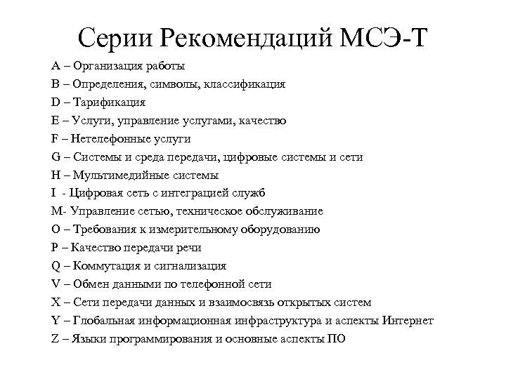 Серии Рекомендаций МСЭ-Т А – Организация работы B – Определения, символы, классификация D –