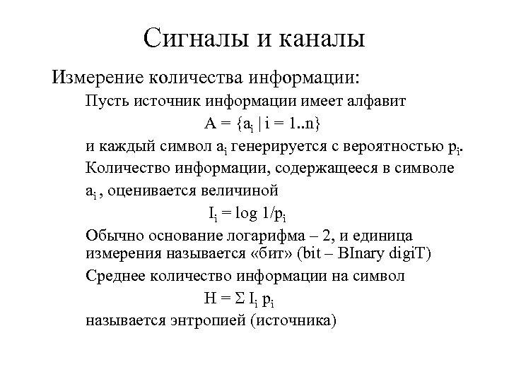 Сигналы и каналы Измерение количества информации: Пусть источник информации имеет алфавит A = {ai