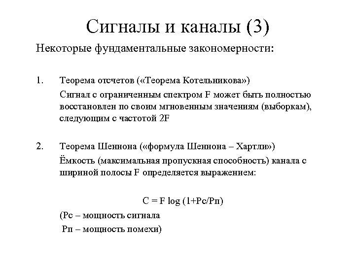 Сигналы и каналы (3) Некоторые фундаментальные закономерности: 1. Теорема отсчетов ( «Теорема Котельникова» )