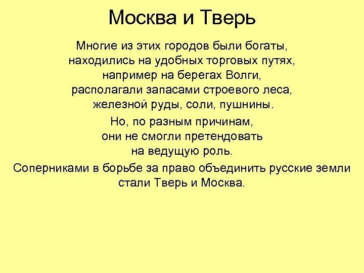 Москва и Тверь Многие из этих городов были богаты, находились на удобных торговых путях,