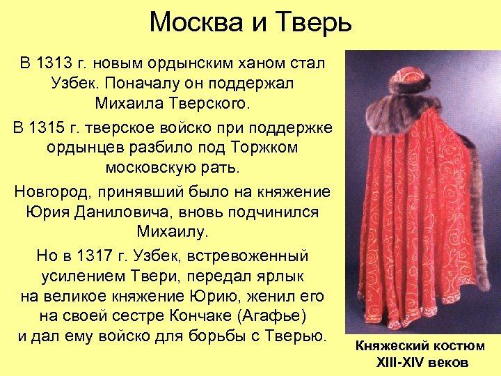 Москва и Тверь В 1313 г. новым ордынским ханом стал Узбек. Поначалу он поддержал