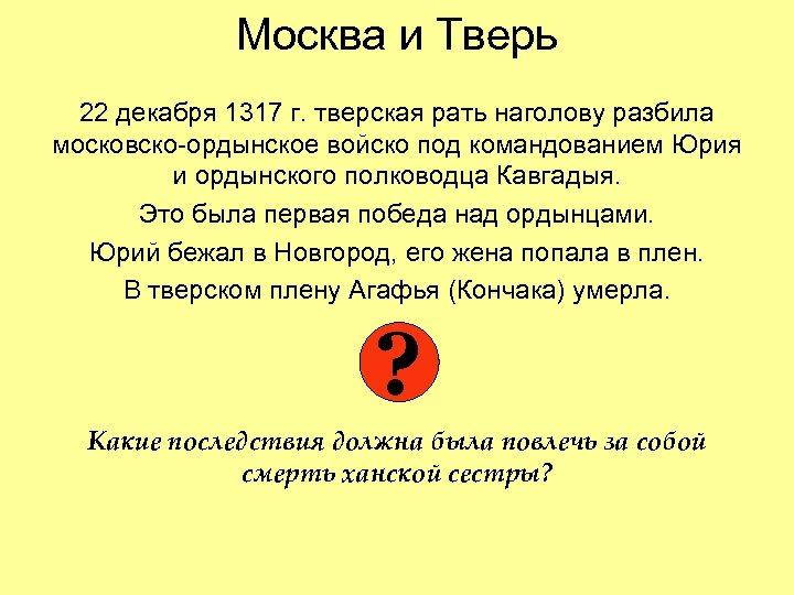 Москва и Тверь 22 декабря 1317 г. тверская рать наголову разбила московско-ордынское войско под