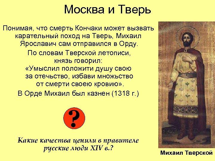 Москва и Тверь Понимая, что смерть Кончаки может вызвать карательный поход на Тверь, Михаил
