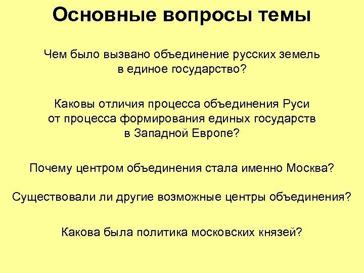 Основные вопросы темы Чем было вызвано объединение русских земель в единое государство? Каковы отличия