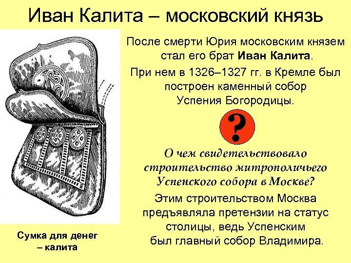 Иван Калита – московский князь После смерти Юрия московским князем стал его брат Иван