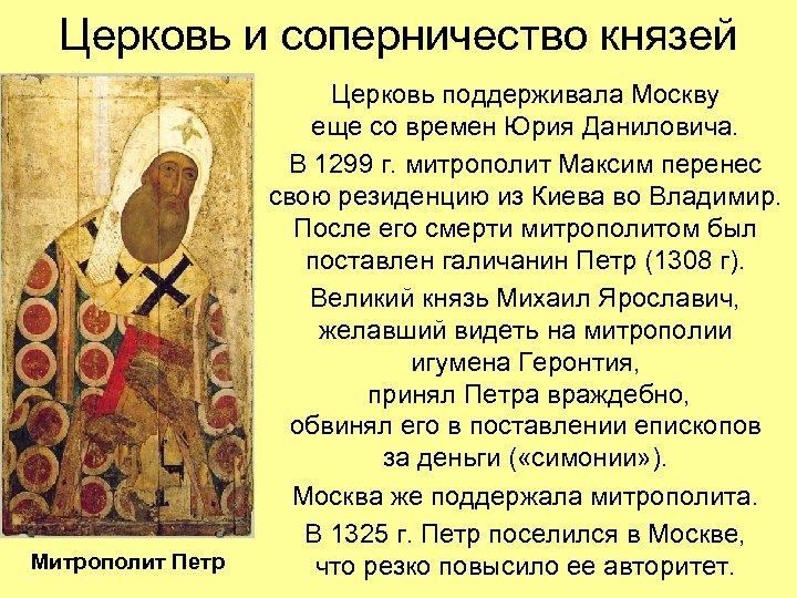Церковь и соперничество князей Митрополит Петр Церковь поддерживала Москву еще со времен Юрия Даниловича.