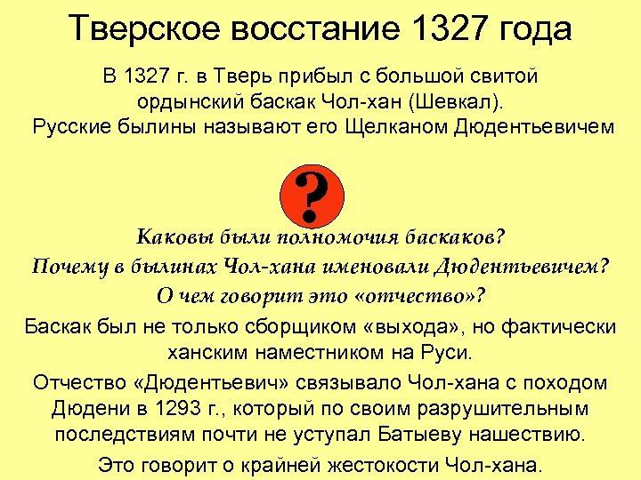 Тверское восстание 1327 года В 1327 г. в Тверь прибыл с большой свитой ордынский