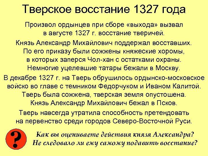 Тверское восстание 1327 года Произвол ордынцев при сборе «выхода» вызвал в августе 1327 г.