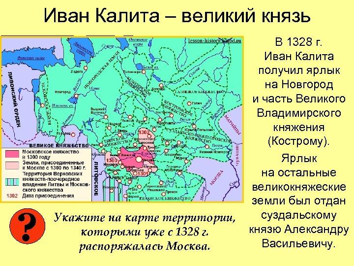 Иван Калита – великий князь ? Укажите на карте территории, которыми уже с 1328