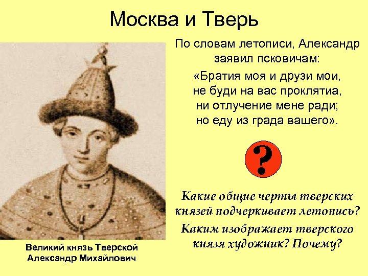 Москва и Тверь По словам летописи, Александр заявил псковичам: «Братия моя и друзи мои,