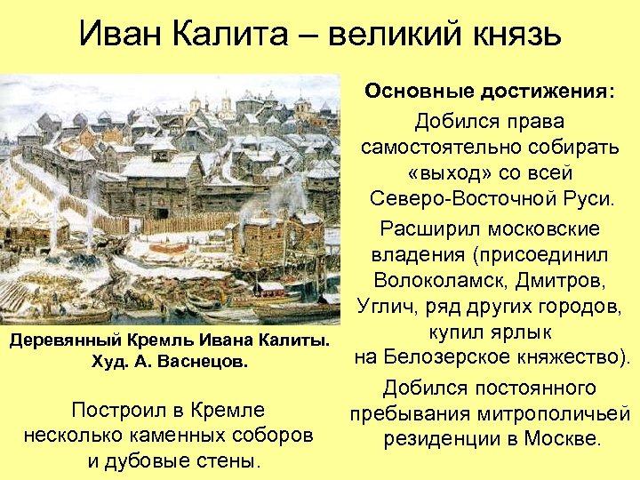 Иван Калита – великий князь Основные достижения: Добился права самостоятельно собирать «выход» со всей