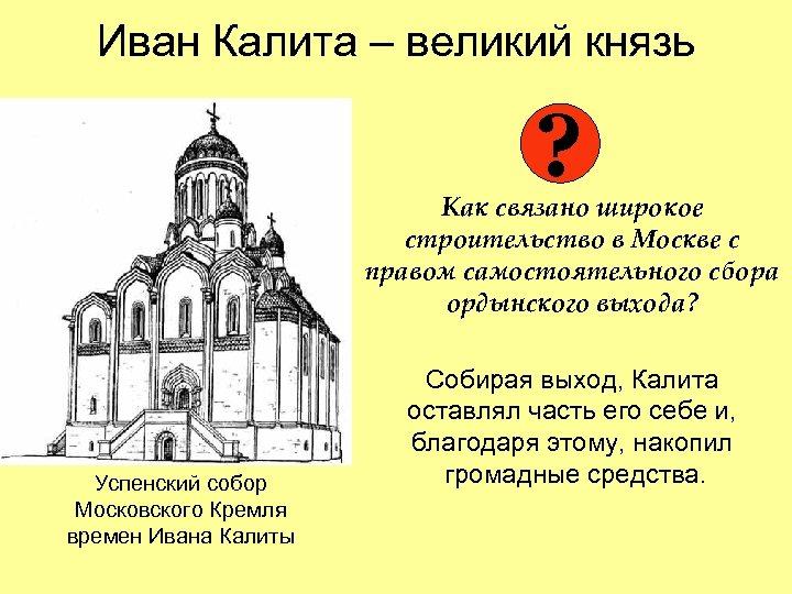 Иван Калита – великий князь ? Как связано широкое строительство в Москве с правом