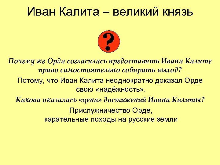 Иван Калита – великий князь ? Почему же Орда согласилась предоставить Ивана Калите право