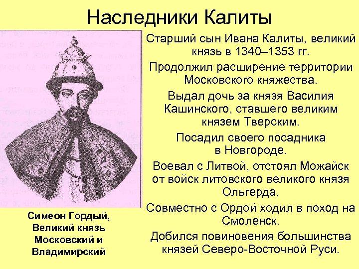 Наследники Калиты Симеон Гордый, Великий князь Московский и Владимирский Старший сын Ивана Калиты, великий