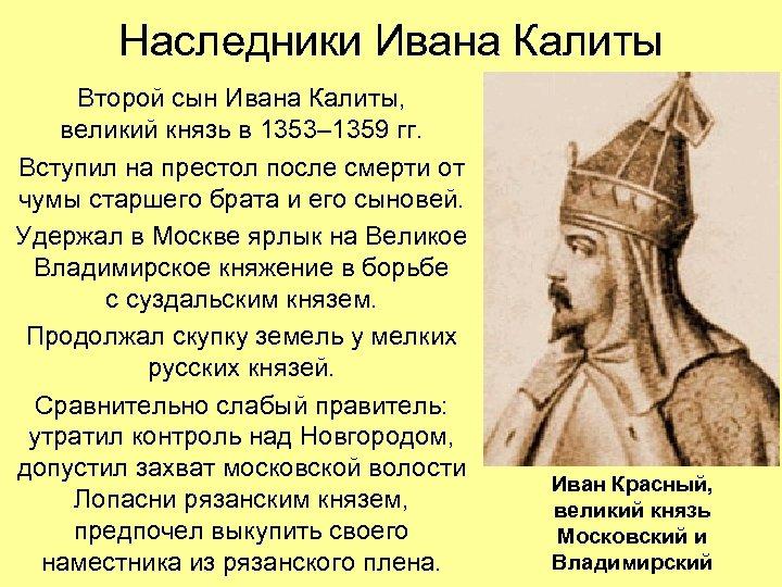 Наследники Ивана Калиты Второй сын Ивана Калиты, великий князь в 1353– 1359 гг. Вступил