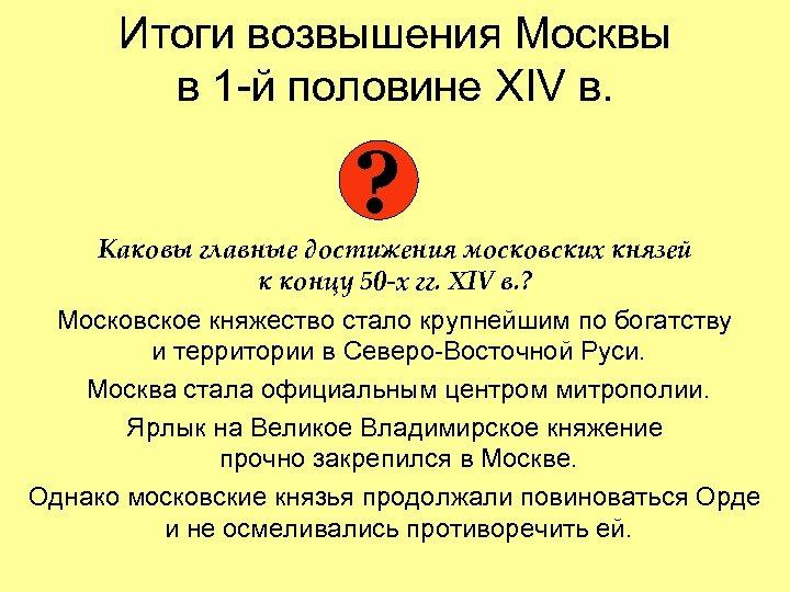Итоги возвышения Москвы в 1 -й половине XIV в. ? Каковы главные достижения московских