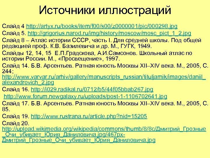 Источники иллюстраций Слайд 4 http: //artyx. ru/books/item/f 00/s 00/z 0000001/pic/000298. jpg Слайд 5. http: