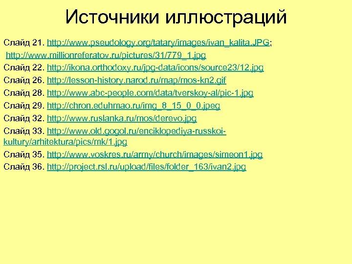 Источники иллюстраций Слайд 21. http: //www. pseudology. org/tatary/images/ivan_kalita. JPG; http: //www. millionreferatov. ru/pictures/31/779_1. jpg