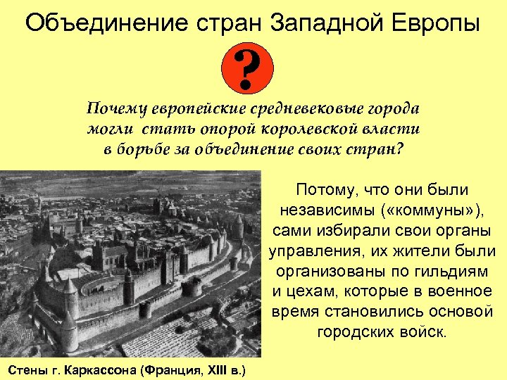 Объединение стран Западной Европы ? Почему европейские средневековые города могли стать опорой королевской власти