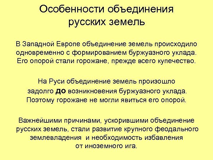 Особенности объединения русских земель В Западной Европе объединение земель происходило одновременно с формированием буржуазного