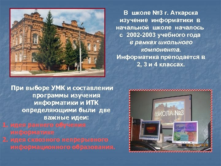 В школе № 3 г. Аткарска изучение информатики в начальной школе началось с 2002