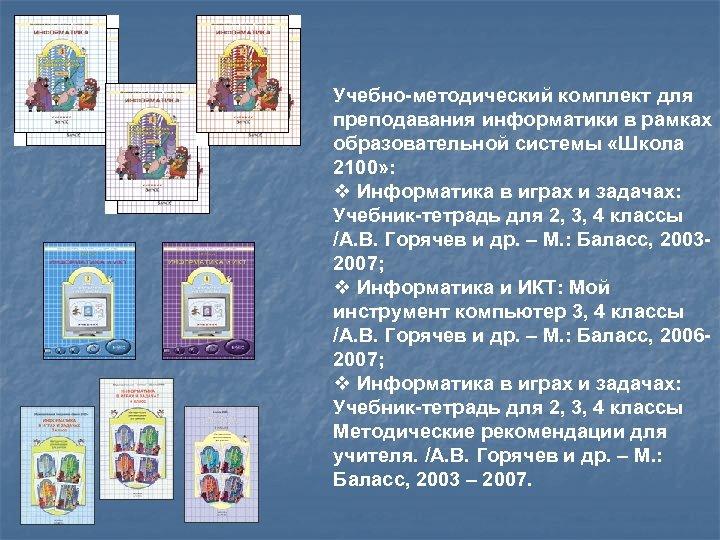 Учебно-методический комплект для преподавания информатики в рамках образовательной системы «Школа 2100» : v Информатика