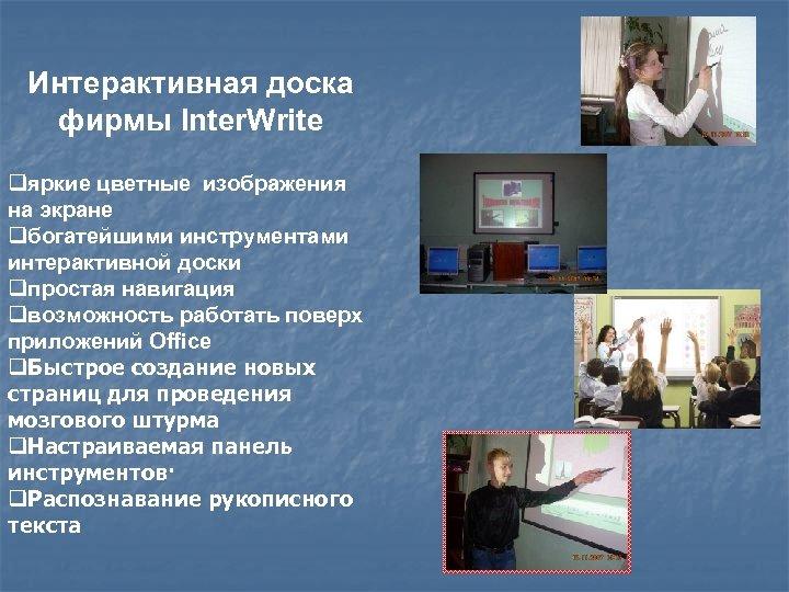 Интерактивная доска фирмы Inter. Write qяркие цветные изображения на экране qбогатейшими инструментами интерактивной доски