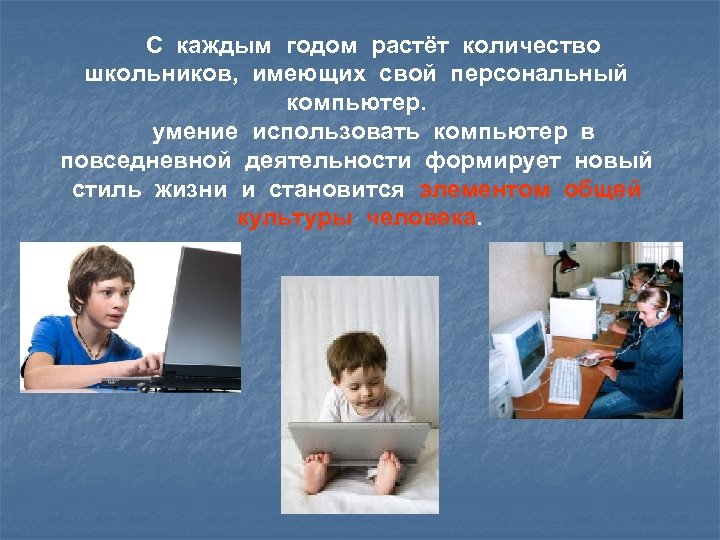 С каждым годом растёт количество школьников, имеющих свой персональный компьютер. умение использовать компьютер в
