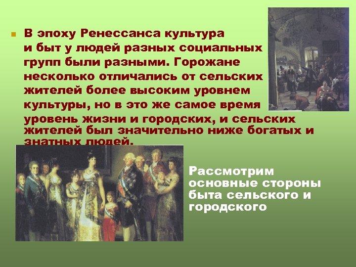 n В эпоху Ренессанса культура и быт у людей разных социальных групп были разными.