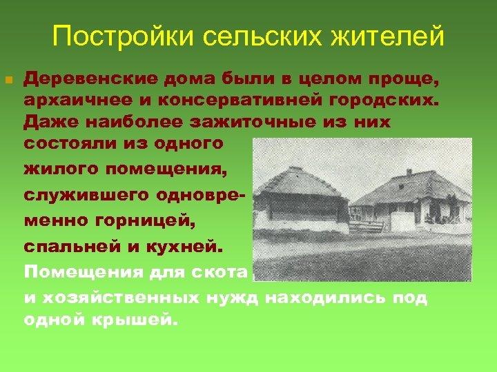 Постройки сельских жителей n Деревенские дома были в целом проще, архаичнее и консервативней городских.