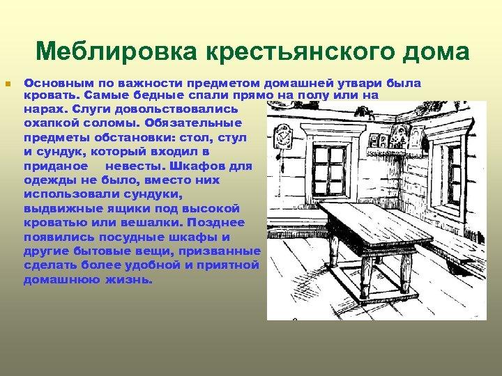 Меблировка крестьянского дома n Основным по важности предметом домашней утвари была кровать. Самые бедные