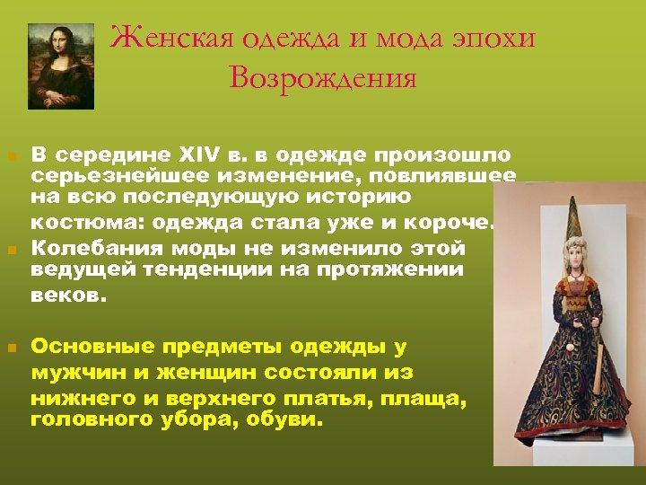 Женская одежда и мода эпохи Возрождения n n n В середине XIV в. в