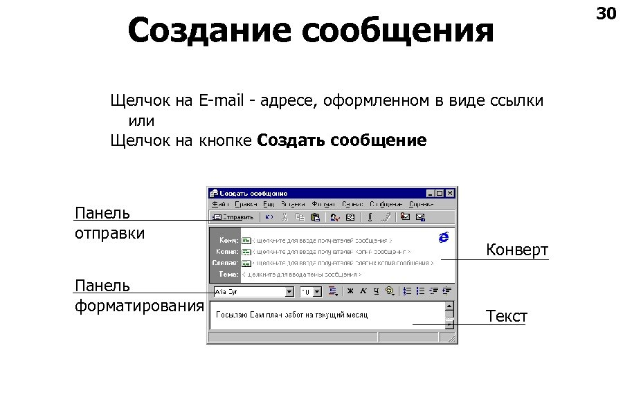 Создание сообщения Щелчок на E-mail - адресе, оформленном в виде ссылки или Щелчок на