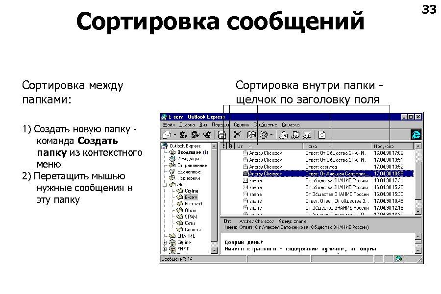 Сортировка сообщений Сортировка между папками: 1) Создать новую папку команда Создать папку из контекстного