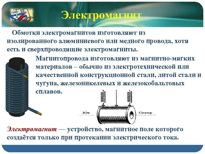 Электромагнит Обмотки электромагнитов изготовляют из изолированного алюминиевого или медного провода, хотя есть и сверхпроводящие