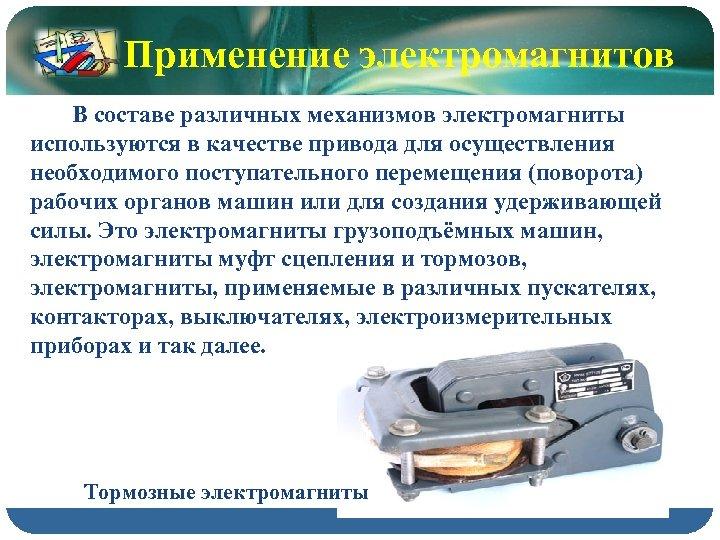 Применение электромагнитов В составе различных механизмов электромагниты используются в качестве привода для осуществления необходимого