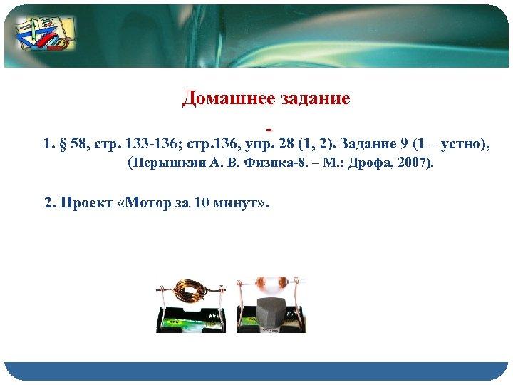 Домашнее задание 1. § 58, стр. 133 -136; стр. 136, упр. 28 (1, 2).