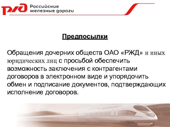 Предпосылки Обращения дочерних обществ ОАО «РЖД» и иных юридических лиц с просьбой обеспечить возможность