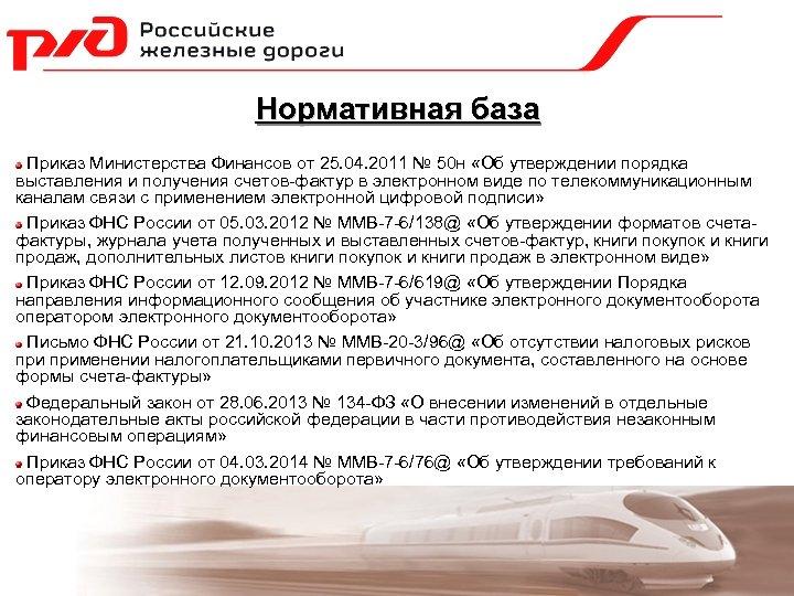 Нормативная база Приказ Министерства Финансов от 25. 04. 2011 № 50 н «Об утверждении