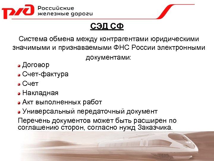 СЭД СФ Система обмена между контрагентами юридическими значимыми и признаваемыми ФНС России электронными документами: