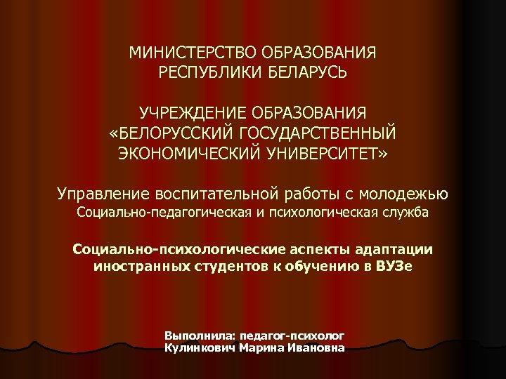 МИНИСТЕРСТВО ОБРАЗОВАНИЯ РЕСПУБЛИКИ БЕЛАРУСЬ УЧРЕЖДЕНИЕ ОБРАЗОВАНИЯ «БЕЛОРУССКИЙ ГОСУДАРСТВЕННЫЙ ЭКОНОМИЧЕСКИЙ УНИВЕРСИТЕТ» Управление воспитательной работы с