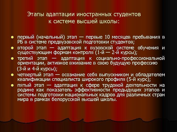 Этапы адаптации иностранных студентов к системе высшей школы: первый (начальный) этап — первые 10